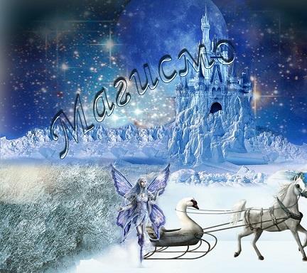 http://magismo.ru/imgs/121411452920.jpg